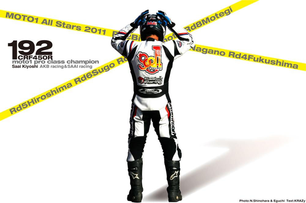 2010KRZ エビス moto1pro01