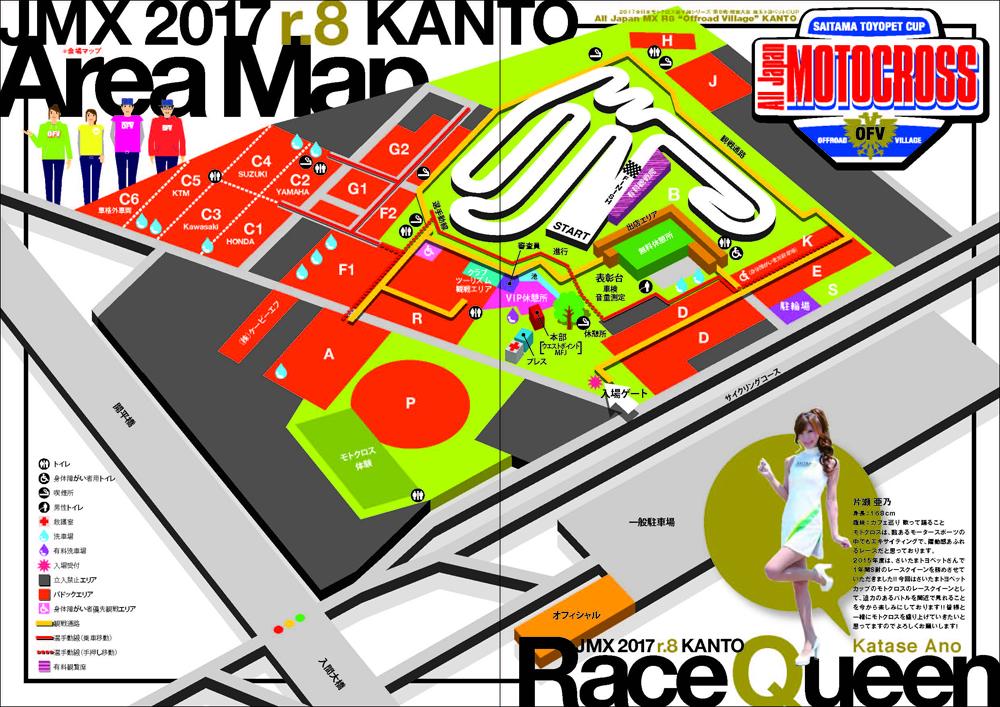 2017JMXr8関東_会場図_0923