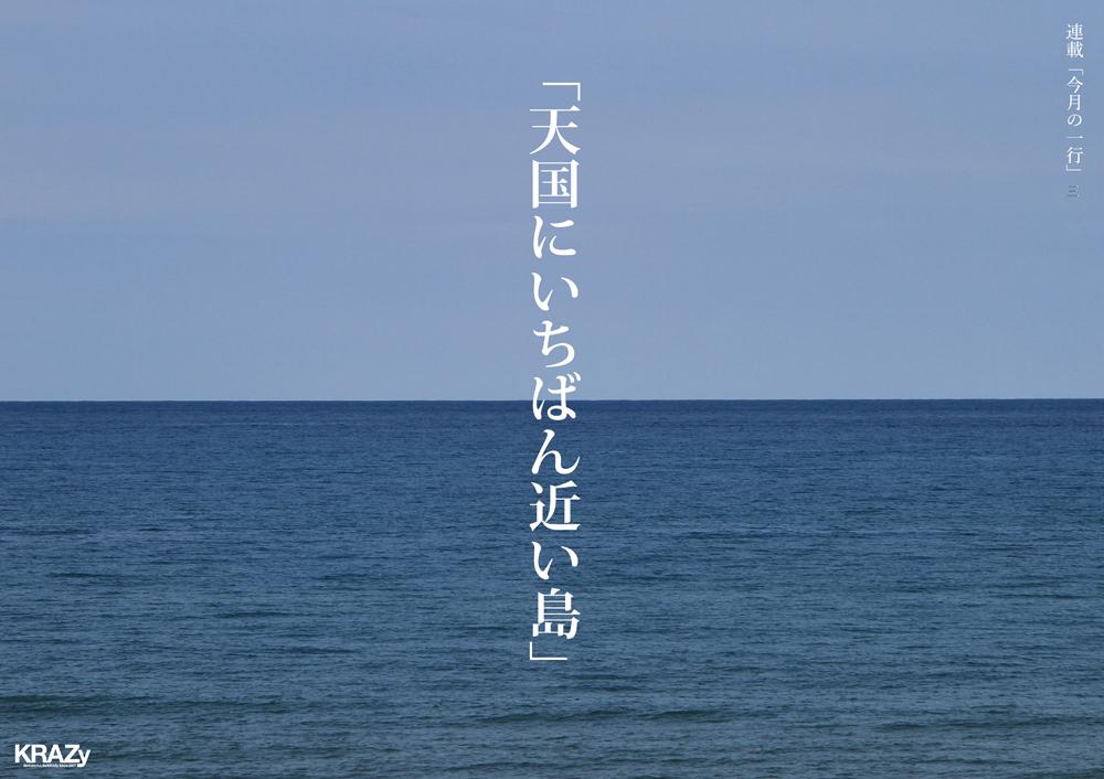 林のコピー11月2新潟の浜