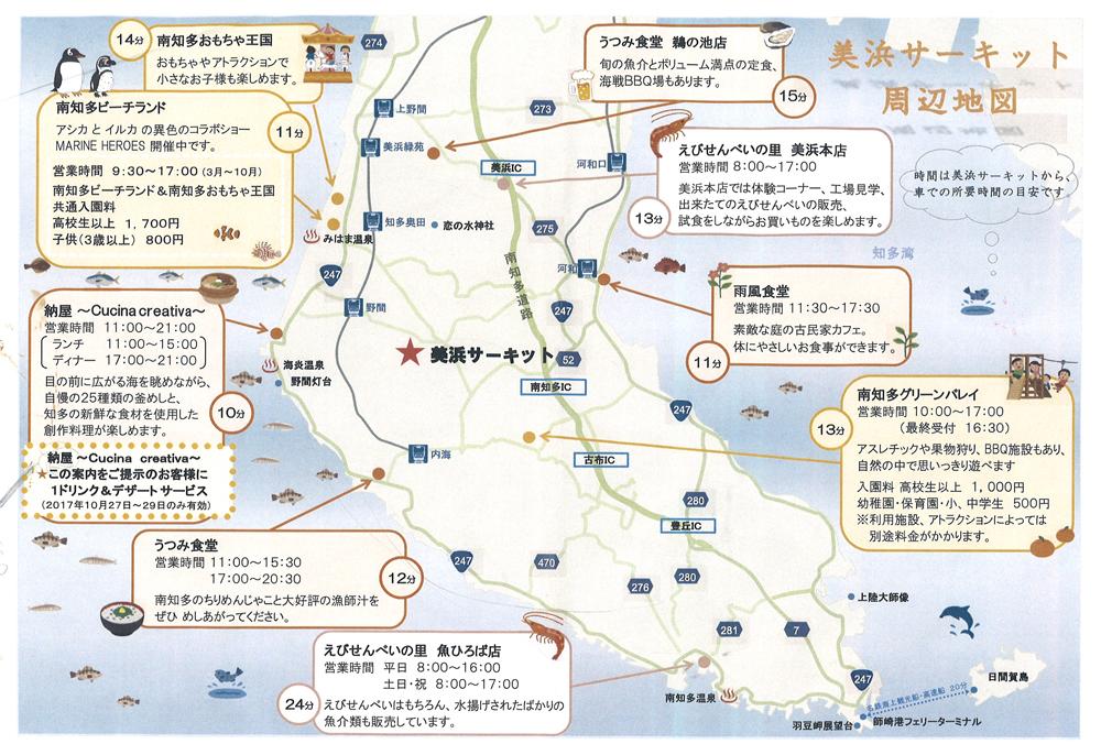 ハルちゃん美浜観光マップ 2