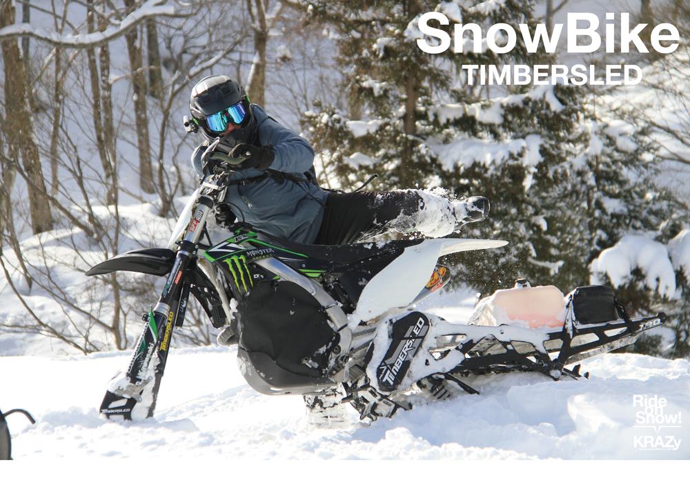 スノーバイク車両