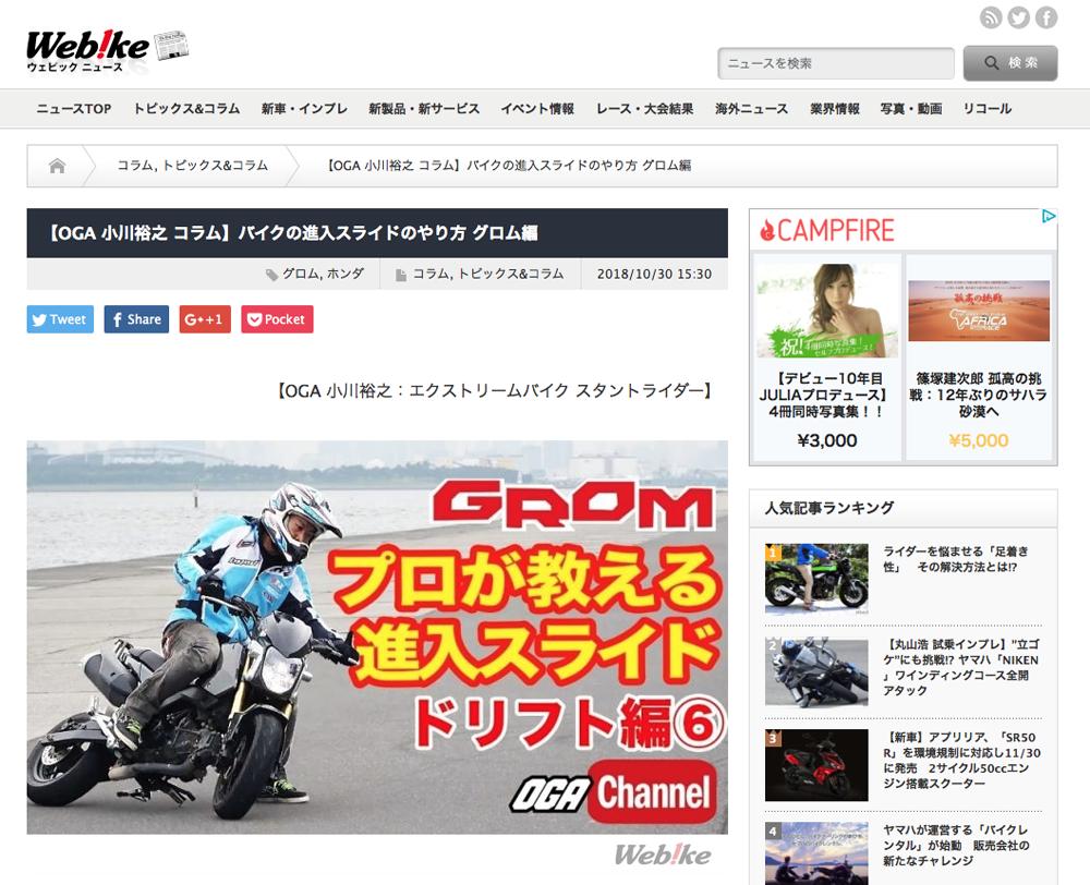 OGAチャンネル2