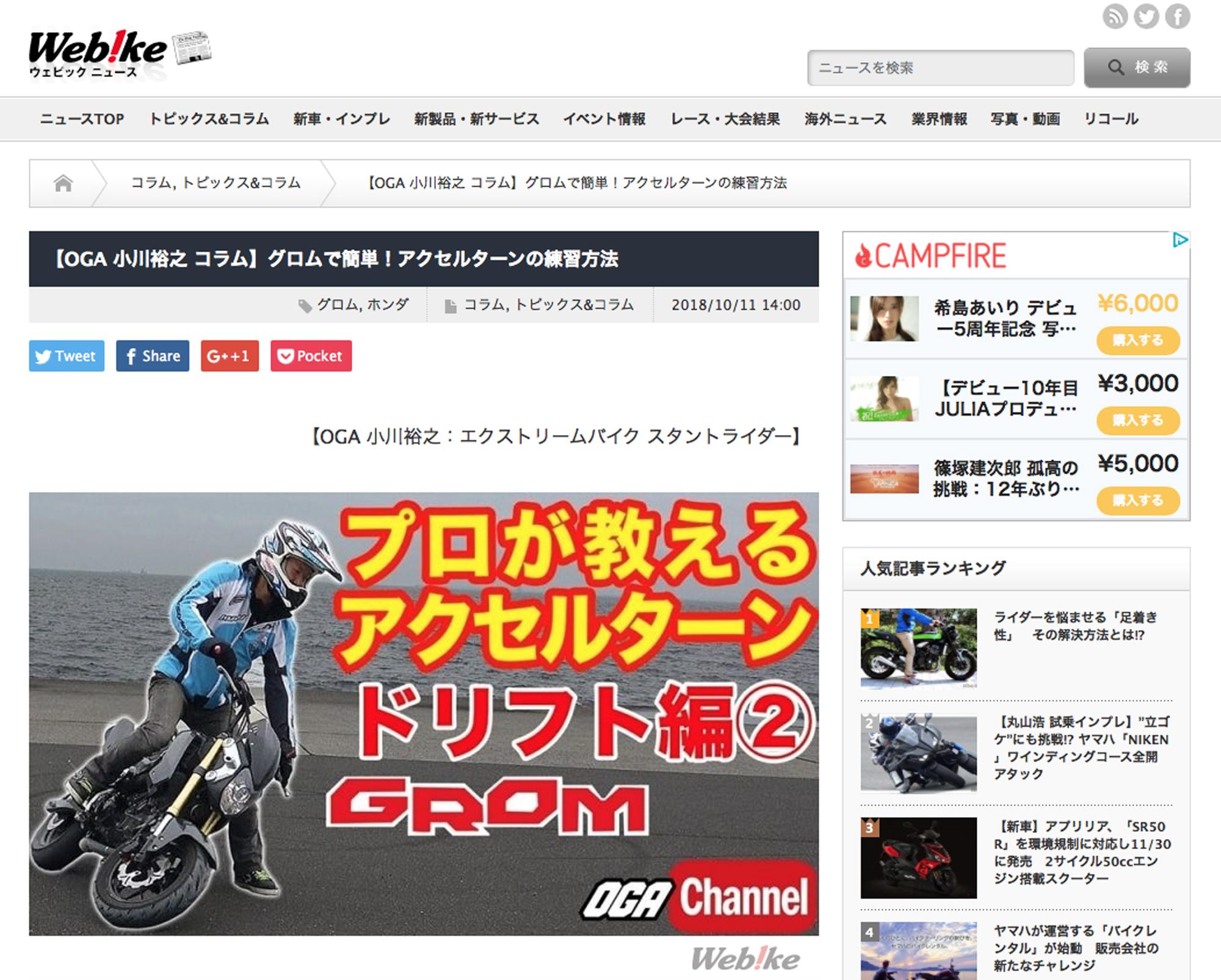 OGAチャンネル1