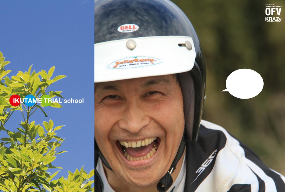 生田目先生の笑顔