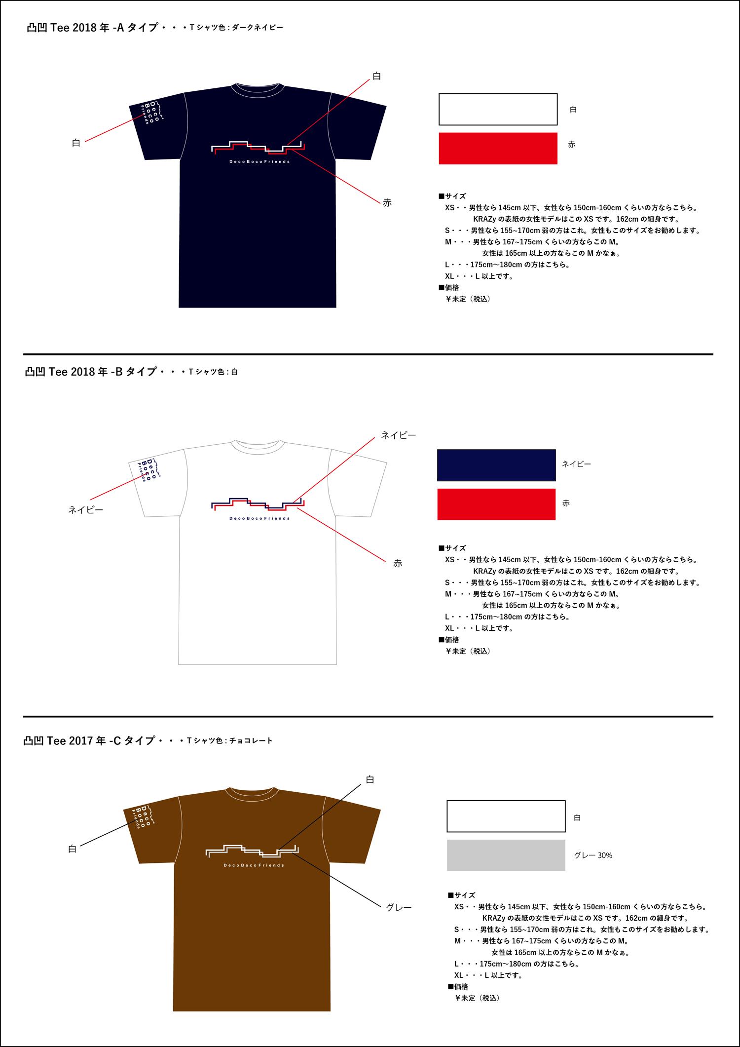 2019販売_2018タイプTシャツ-しぼった