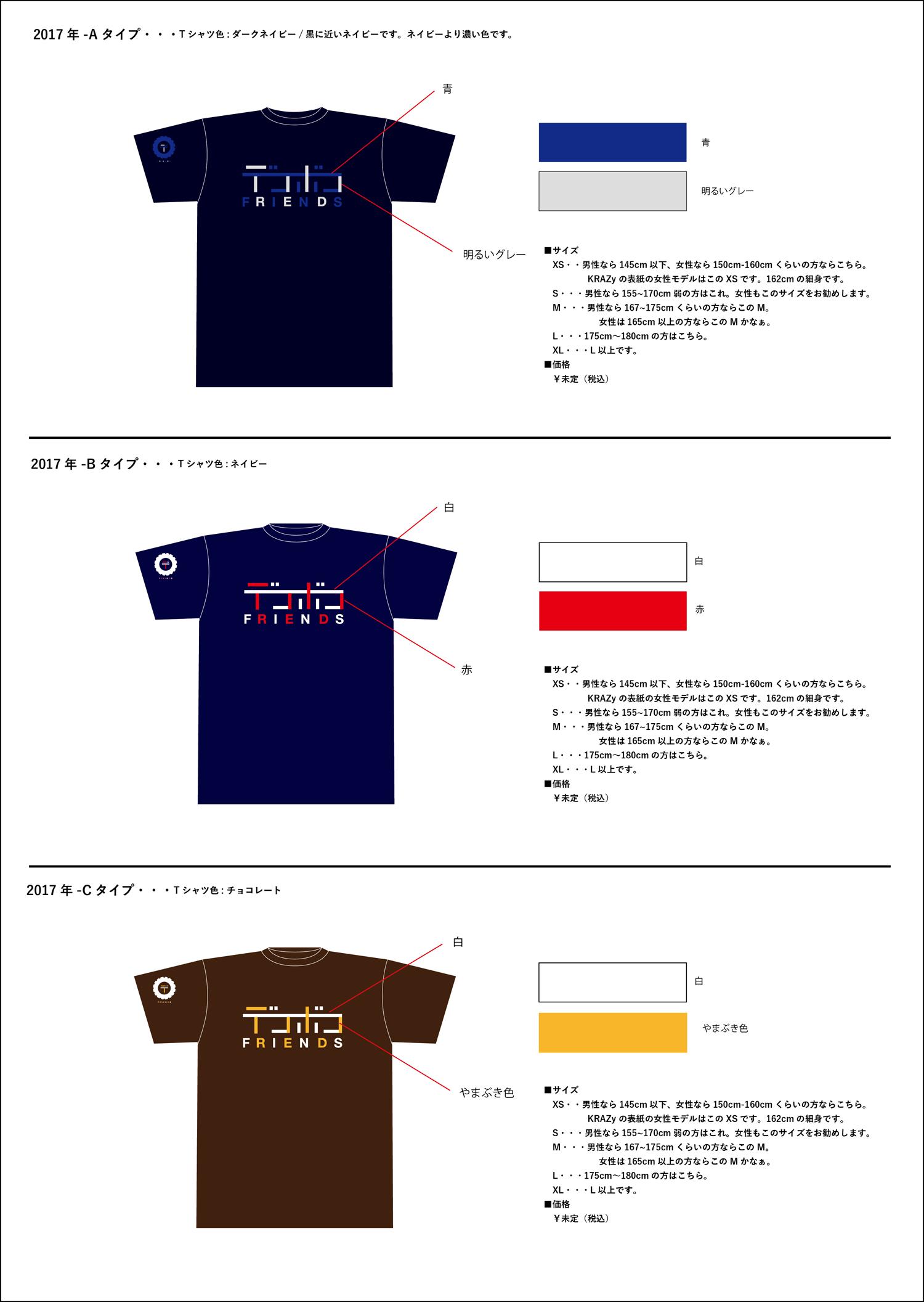 2019販売_2017タイプTシャツ_しぼった3種