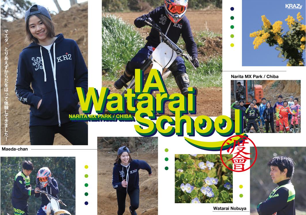 iaワタライスクール表紙