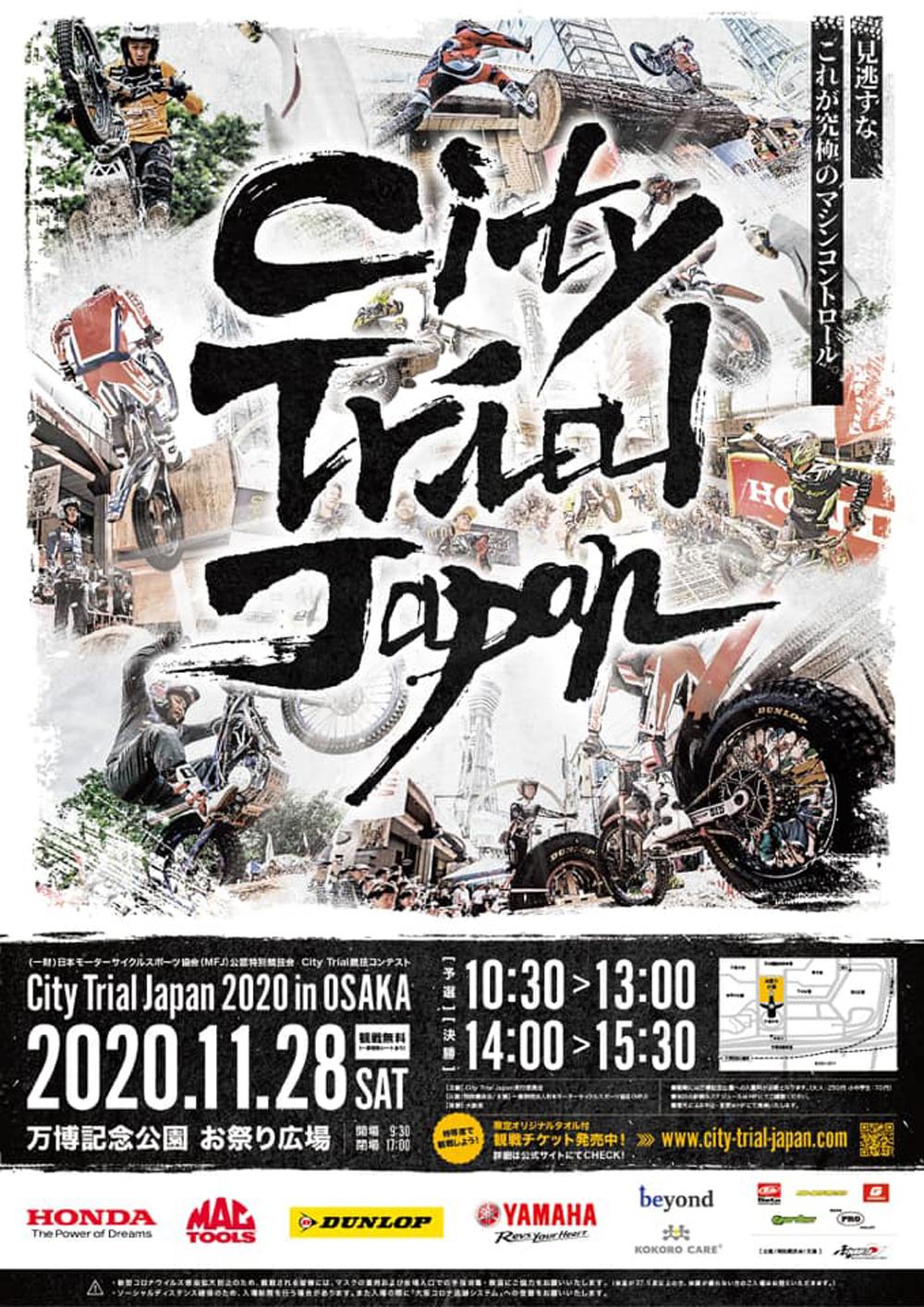ctj2020ポスター