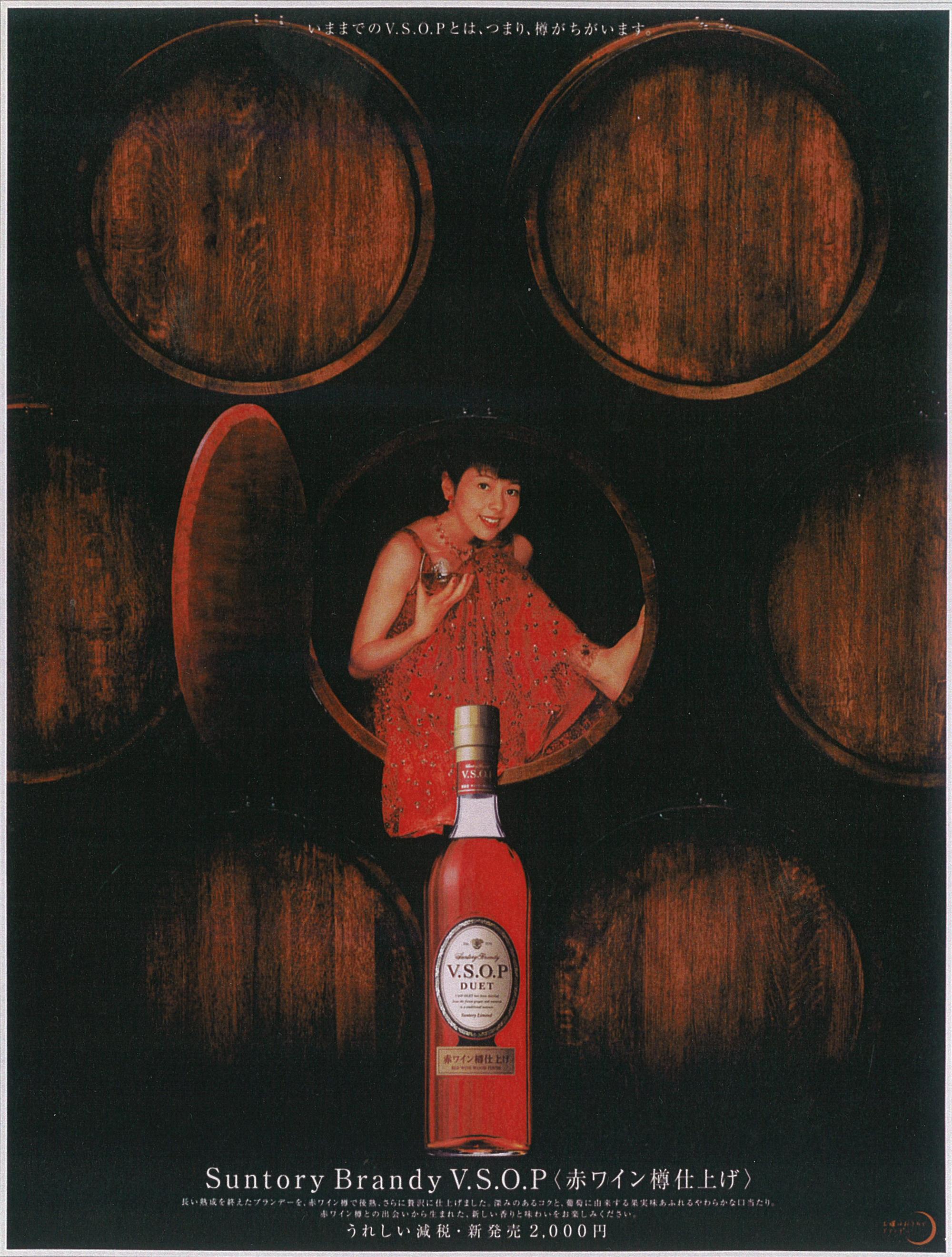 vsop赤ワイン靖子
