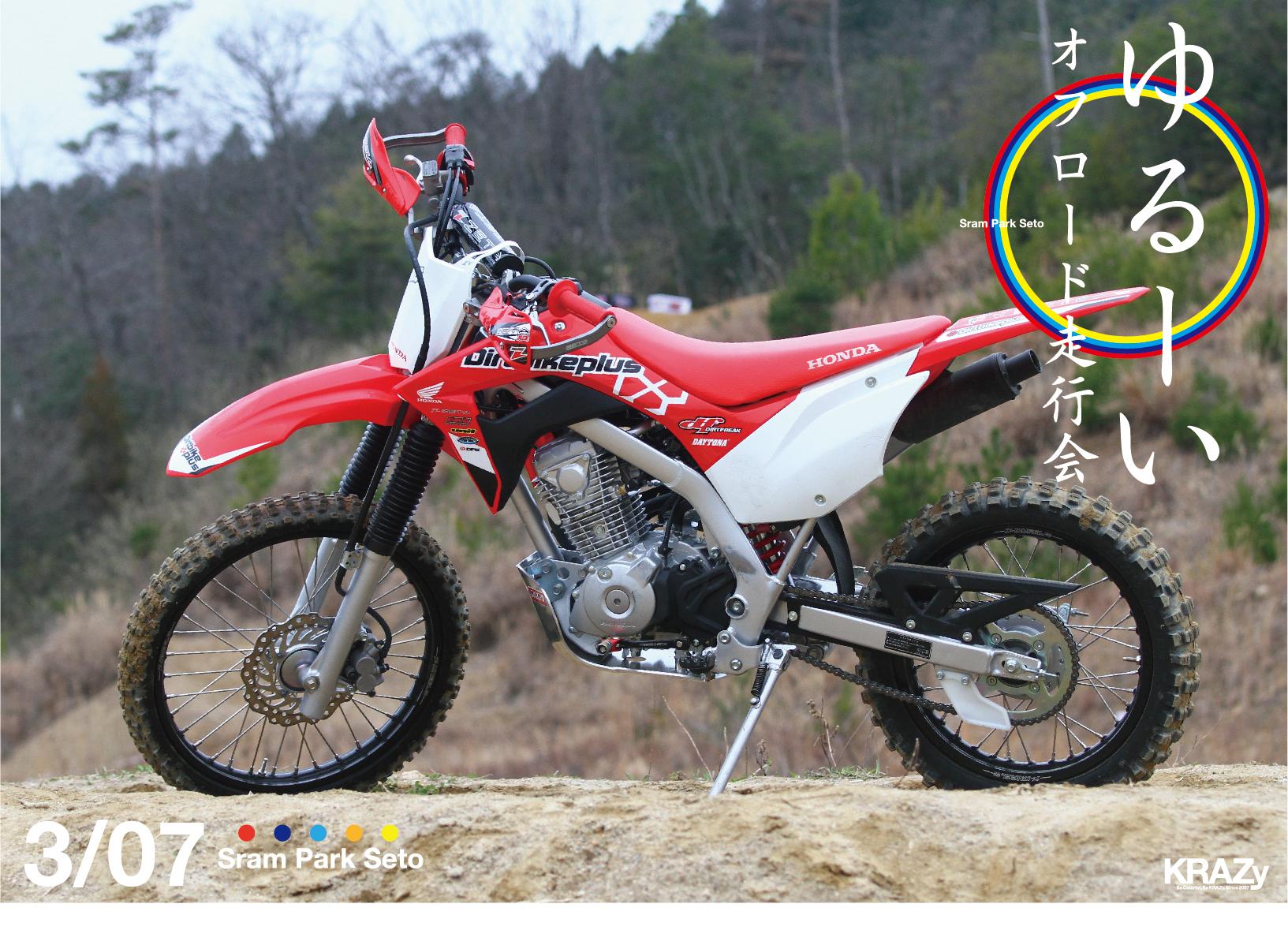 2ダートバイクプラスCRF125F