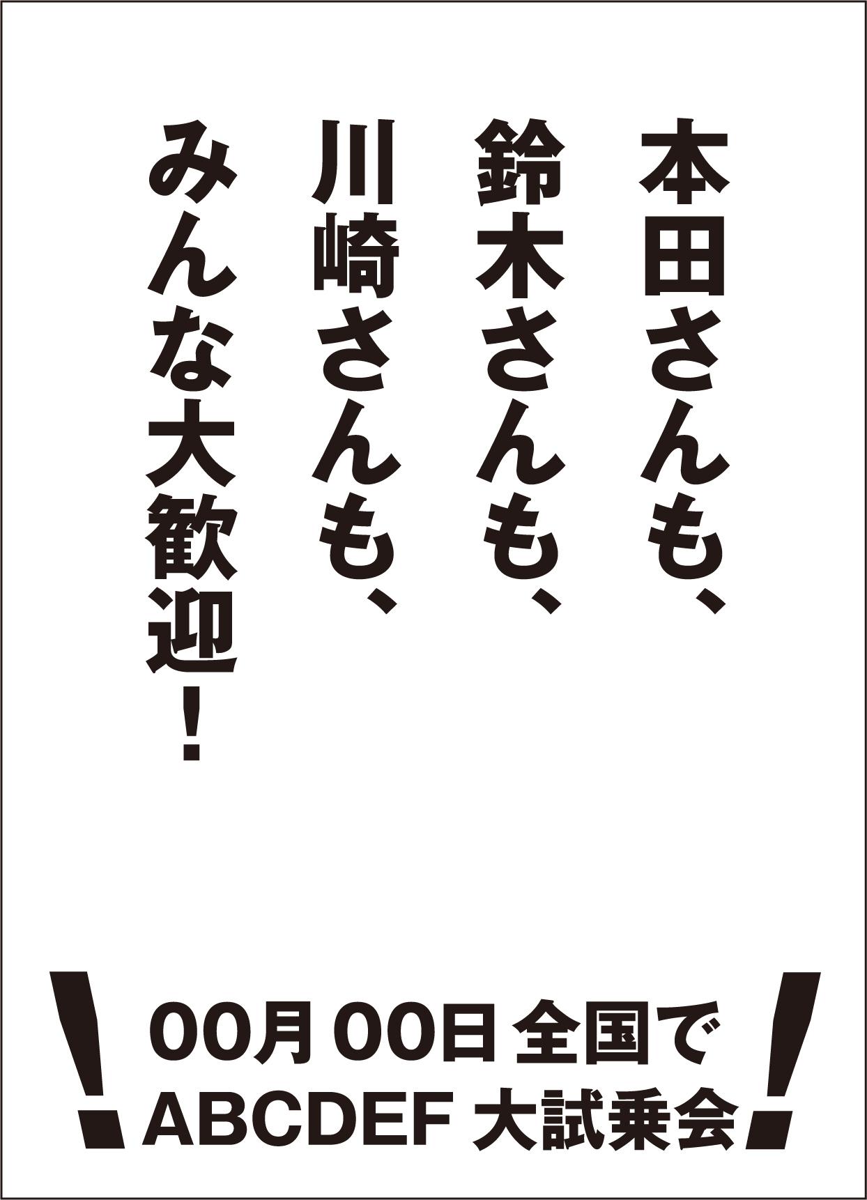 本田さんも鈴木さんも